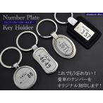 ナンバープレートキーホルダー アルミ製 レーザー刻印 オリジナル名入れ メタル/レザー ギフトボックス付