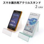 アクリルスタンド 携帯・スマートフォン展示用 1台展示 什器