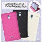 AQUOS CRYSTAL 305SH 手帳型 スマホケース キルティングレザー スマホカバー