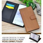 AQUOS CRYSTAL Y2 403SHケース 手帳型ケース 木目調合皮レザー アクオスクリスタルY2 スマホケース Y!mobile(ワイモバイル)