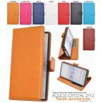 AQUOS CRYSTAL Y2 403SHケース 手帳型ケース 合皮レザー(8色) アクオスクリスタルY2 スマホケース Y!mobile(ワイモバイル)