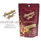 ハワイアンホースト マカダミアナッツ コナコーヒー 127g ハワイ お土産 お返し ギフト