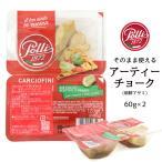 アーティチョーク ポッリ 朝鮮アザミ 60g×2セット 料理用 食材 ドライパック イタリア Polli