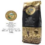 ロイヤルコナコーヒー ROYAL KONA COFFEE 粉 198g ハニーマカダミアナッツ ハワイ お土産