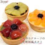 和風おやつ ひんやりフルーツの花柄和風タルト (いちご×抹茶、みかん×チーズ、りんご×ほうじ茶)3種6個セット