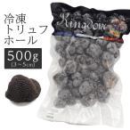 黒トリュフ ホール 冷凍 500g kingdom