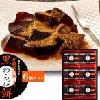 沖縄産黒糖入り 黒わらび餅 6個セット スイーツ 和菓子 ギフト お取り寄せ 手土産 お歳暮  送料無料