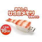 USBメモリー おもしろUSBメモリ 16GB 海老 寿司 お寿司 食品サンプル