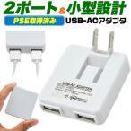 USB充電器 AC充電 USB-ACアダプター USBコンセント 2ポート(1000mAh)