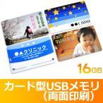 カード型USBメモリ(16GB) オリジナルデザインで作れる UV印刷 両面印刷 名刺サイズ USBメモリー 記念品 ノベルティに