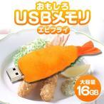 USBメモリ 16GB エビフライ 面白 USBメモリー おもしろ フラッシュメモリ
