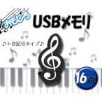 おもしろUSBメモリ 16GB ト音記号 音符 音楽