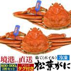 ズワイガニ カニ 松葉ガニ 姿 800~900g×2杯 ボイル 冷凍 境港 かに 蟹 ゆで お取り寄せ グルメ 国産 産地直送