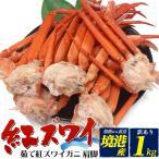 訳あり 茹で 紅ずわい蟹 脚 詰め合わせ 合計1kg ボイル 紅ズワイガニ 境港直送 国産 未冷凍 お取り寄せ グルメ グルメ