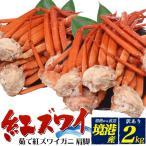 訳あり 茹で 紅ずわい蟹 脚 詰め合わせ 合計2kg ボイル 紅ズワイガニ 境港直送 国産 未冷凍 お取り寄せ グルメ グルメ