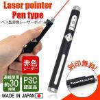 レーザーポインター 赤 レッド 名入れ刻印無料 レーザーポインタ コンパクト 軽量 ペン型 PSCマーク認証