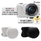 SONY α NEX-3N  カメラケース&ストラップセット パワーズームレンズ対応 デジタルカメラケース