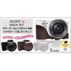 デジタル一眼カメラ、SONY α(ソニー アルファ)   NEX-5Tを持ち運ぶのに便利なカメラ収納...
