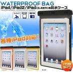 iPad汎用防水ソフトケース (初代iPad、iPad2、新しいiPad、iPad Retina対応)