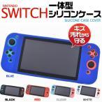 Nintendo Switch ケース シリコンカバー ニンテンドー スイッチ +Joy-Conケース 一体型