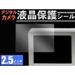 ショッピングデジカメ デジカメ用液晶保護シール(2.5インチ) 液晶保護フィルム デジタルカメラ用