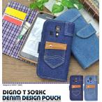 DIGNO T 302KC ケース 手帳型 デニム風ポケット付 ディグノ スマホケース Y!mobile(ワイモバイル)