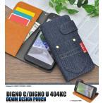 DIGNO C/DIGNO U 404KC ケース 手帳型 デニム調 赤タグ付 スマホケース Y!mobile(ワイモバイル)/ソフトバンク