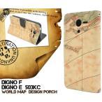 DIGNO F/DIGNO E(503KC) 専用ケース 手帳型 レトロ世界地図柄 ディグノ スマホケース Y!mobile(ワイモバイル)/Softbank