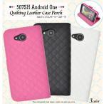 507SH Android One ケース 手帳型 キルティングレザー PUレザー スマホケース Y!mobile(ワイモバイル)