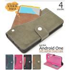 507SH Android One ケース 手帳型 IC対応スライド式カード収納 スマホケース Y!mobile(ワイモバイル)