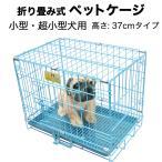 ペットケージ 折りたたみ式 仔犬・超小型犬用(W46×H36×D30)