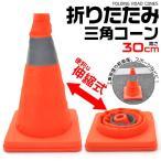 折りたたみ三角コーン(30cm) カラーコーン 伸縮式