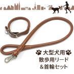 犬 リード 大型犬用 首輪セット PUレザー 革 首輪サイズ45cm〜57cm カーキ 太め