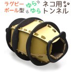 猫用 キャットハウス トンネルハウス 爪とぎ付 ダンボール ゆらゆら 隠れ家 ラグビーボール型  おもちゃ付き