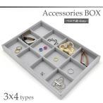Yahoo!N-Styleアクセサリー収納トレー ベロア調(グレー)3×4 ネックレス・ピアス・リング ディスプレー ボックス トレイ