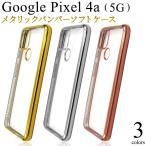 Google Pixel4a 5G 専用 ケース カバー メタリックバンパー×背面クリアー グーグルピクセル 4a 5G スマホケース 背面 バックケース