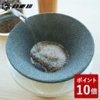 【予約販売】10月以降入荷:月兎印 有田焼コーヒーフィルター ブラック/ホワイト 1-2杯用 153-07554
