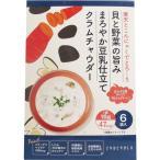 貝と野菜の旨み まろやか豆乳仕立て クラムチャウダー 18g×6袋入
