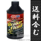 AMSOIL Series 600 DOT 4 Racing Brake Fluid (レーシングブレーキフルード)355ml