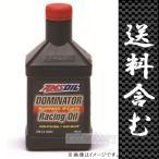 AMSOIL DOMINATOR 2-Cycle Oil(ドミネーター2サイクルレーシングオイル)1QT(946ml)−アムズオイル−