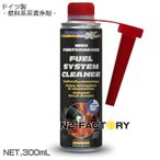 店長おすすめ!powermaxx Fuel System Cleaner(パワーマックス フューエルシステムクリーナー)・燃料系洗浄剤/ガソリン添加剤