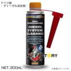 店長おすすめ!powermaxx Diesel System Cleaner(パワーマックス ディーゼルシステムクリーナー)・燃料系洗浄剤