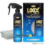 ルックス レインコート(LOOX RAIN CORT)−超...