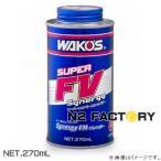 WAKO'S(ワコーズ)スーパーフォアビークル・シナジー(S-FV・S )-和光ケミカル-