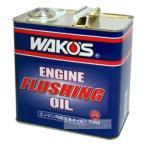 和光ケミカル(ワコーズ)エンジンフラッシングオイル(EF OIL)-WAKO'S-