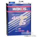WAKO'S/ワコーズ 4CT-S (フォーシーティーエス)エンジンオイル 10W50(4L缶)−和光ケミカル−