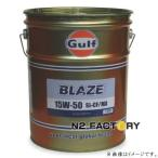 基本送料無料!Gulf/ガルフ BLAZE (ブレイズ)15W-50  20L缶