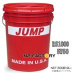 ジャンプオイル RS1000 5W5