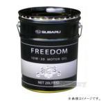 基本送料無料!スバル純正エンジンオイルFREEDOM(フリーダム)SLクラス10W-30 20L缶
