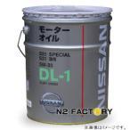 基本送料無料!日産(ニッサン) S21スペシャルDL-1 5W-30 20L缶-ディーゼルオイル-